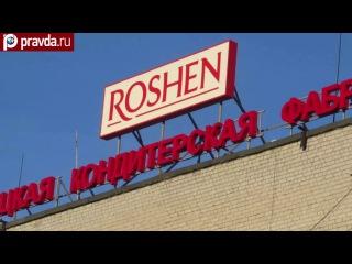Конец сладкой жизни: Порошенко закрывает фабрику Roshen в России