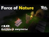 Force of Nature Ep10 - Алтарь и амулеты