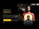 КАК ПОЛУЧИТЬ АЛЕКСА ХАНТЕРА В FIFA 17 ULTIMATE TEAM