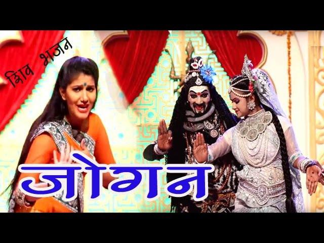Jogan By Sapna   तेरी नचाई नाचूं   Haryanvi Bhole Bhajan   Kawad Song   Bhole Bhajan