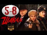 ШАКАЛ 5-6-7-8 серия сериал 2016 Русские детективы / Фильмы и сериалы