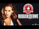 Наваждение 2016 Детектив мелодрама криминал / Новинки 2016 - Русские фильмы и сериалы