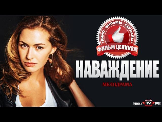 Наваждение (2016) Детектив мелодрама криминал / Новинки 2016 - Русские фильмы и сериалы