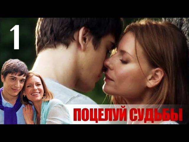 Поцелуй судьбы 1 серия из 4 сериал 2012 Мелодрама Русские фильмы с Бондаренко и Толкалиной