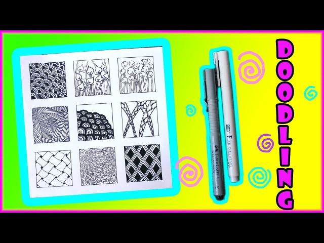 Дудлинг для начинающих ● 9 УЗОРОВ ● Чем я рисую ● DOODLE PATTERNS