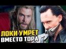 Локи умрет вместо Тора? Танос вернет Ртуть! | Тайна Войны Бесконечности/Avengers: Infinit