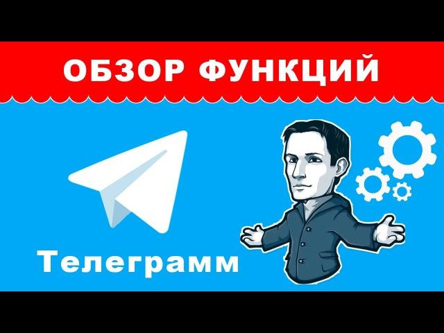Обзор функционала Телеграмм   Уроки по настройке Телеграмм