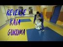 9. Обратный бросок через спину с колен Reverse Kata Guruma