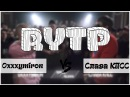 Oxxxymiron VS Слава КПСС (Гнойный)   RYTP