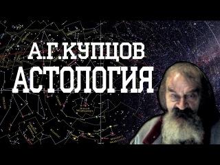 А.Г.Купцов про астрологию, z9, гороскоп