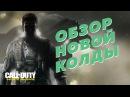 Call of Duty Infinite Warfare обзор Зачем новый Кал оф дьюти инфинити варфаер Новая Колда