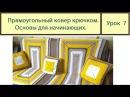 Вязание ковриков крючком ПРЯМОУГОЛЬНЫЙ коврик основы вязки Сrochet carpet Урок 7
