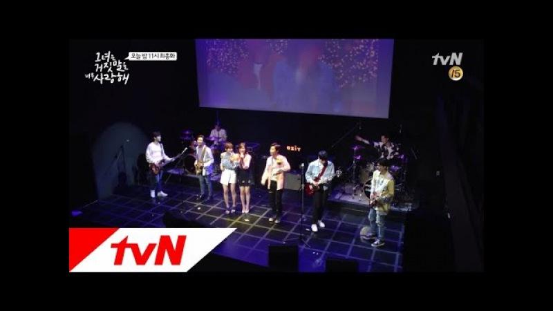 The liar and his lover [그거너사 미니콘서트]콜라보 무대 ′괜찮아, 난′ (오늘 밤 11시 tvN 최종화
