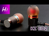 Обратите внимание на наушники KZ ED2  металлические вкладыши