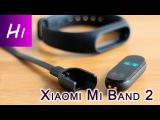 Обратите внимание на Xiaomi Mi Band 2  популярный фитнес браслет
