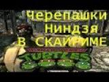Черепашки Ниндзя в Скайриме  !!! Обзор мода TMNT - Defeat the Foot  Skyrim моды