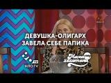 Девушка-Олигарх Завела себе Папика  Мамахохотала  НЛО TV