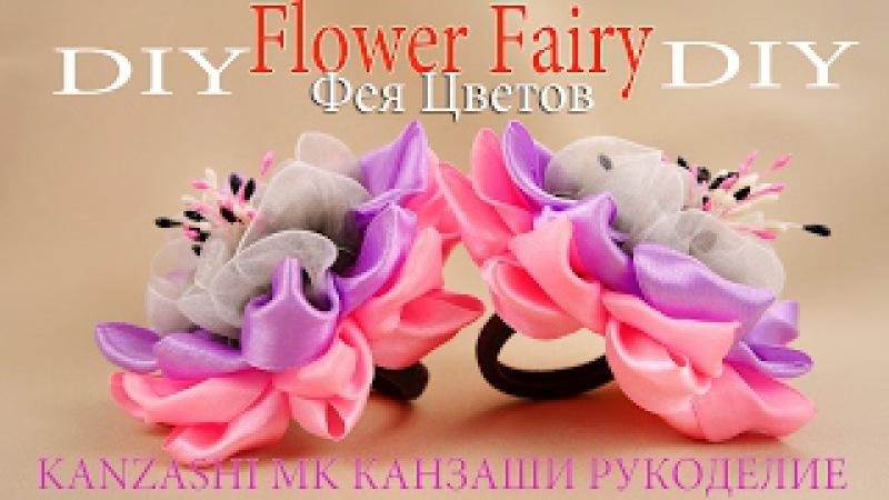 DIY: Фея Цветов. Изящная воздушная резиночка Канзаши / Flower Fairy. Rubber band for hair Kanzashi.