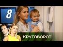 Круговорот Часть 8 2017 Мелодрама @ Русские сериалы