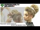 Высокий торжественный пучок в вечернем стиле Екатерина Кубарь ПАРИКМАХЕР ТВ Б
