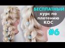 БЕСПЛАТНЫЙ курс по плетению КОС с нуля ♡ УРОК 6 3D коса из резинок ♡ LOZNITSA