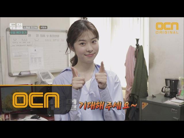Duel [스페셜] 듀얼 ′끝판왕 추격 액션′ 촬영 비하인드 최초 공개! 듀얼가라사& 4