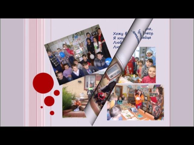 Спас- Деменской детской библиотеке - 65 лет