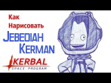 Как нарисовать - JEBEDIAH KERMAN (Kerbal Space Program) #9