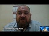 Александр Борисов от войны к миру через детский взгляд Ч.1