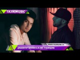 Чахонгир Зарипов &amp Мaster Ismail - У намедона  Jahongir Zaripov ft Ismail - U namedona Taj Rap 2017