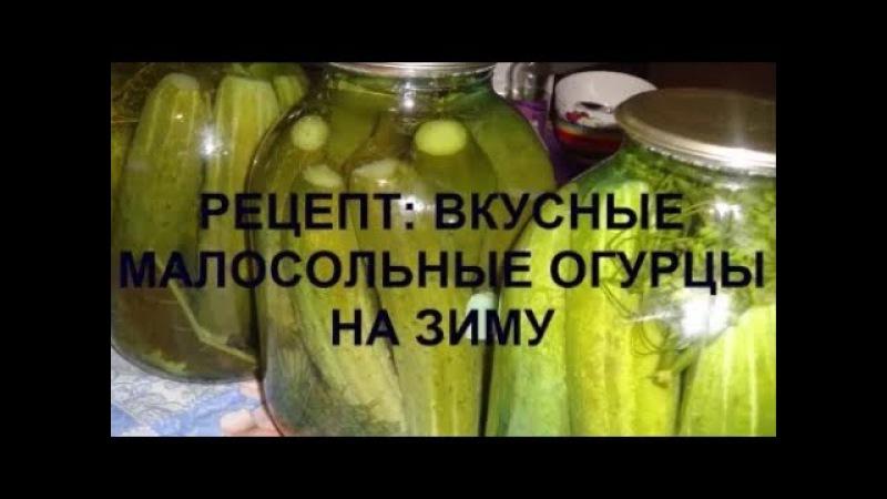 Обалденные огурчики Рецепт Хрустящих малосольных огурцов на зиму/.Просто, быстро, вкусно » Freewka.com - Смотреть онлайн в хорощем качестве