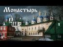 Монастырь / фильм епископа Тихона Шевкунова