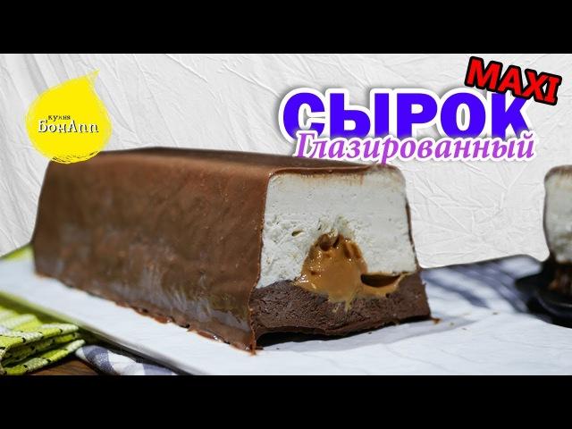 Гигантский Творожный сырок ванильно шоколадный с вареной сгущенкой