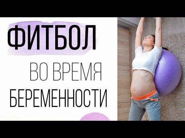 УПРАЖНЕНИЯ НА МЯЧЕ ДЛЯ БЕРЕМЕННЫХ 🏀 ФИТБОЛ для беременных 💖 Марина Ведрова