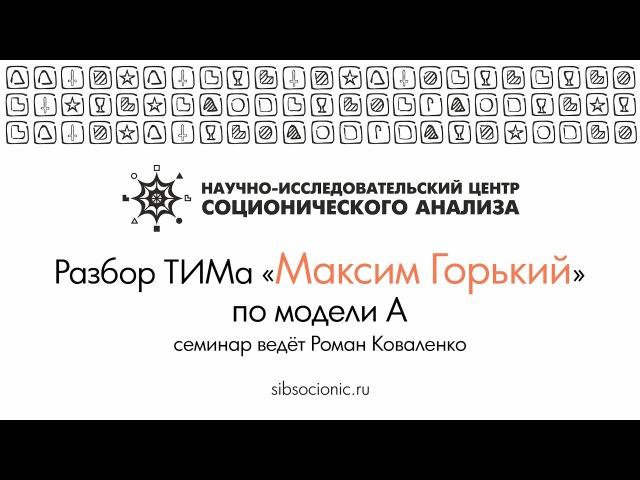 Максим Горький: разбор ТИМа по модели А