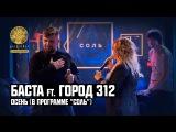 Баста feat. Город 312  Осень (Прогр.