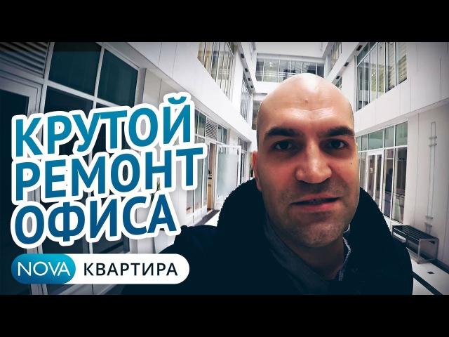 Стильный офис в Петербурге с безумно дорогими подоконниками Ремонт офиса НоваКвартира