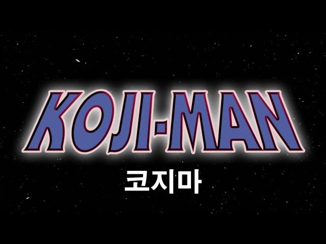 KOJI-MAN