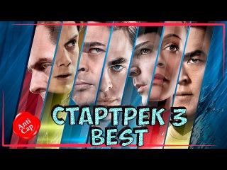 •Стартрек: Бесконечность - Лучший момент фильма• ◀[Star Trek Beyond - The Best Movie Scene]▶