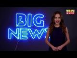 BIG NEWS - Выпуск 24