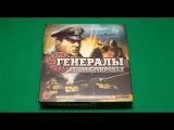 Генералы: Вторая мировая — правила настольной игры