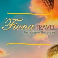 """Туристическая фирма """"Fiona Travel"""""""