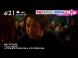 17.05.15 はやドキ! - 映画「忍びの国」主題歌(嵐「つなぐ」)