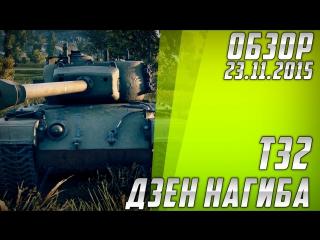 Тяжёлый танк T32 - Дзен нагиба