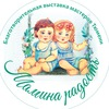"""Выставка мастеров Тюмени """"Мамина радость"""""""