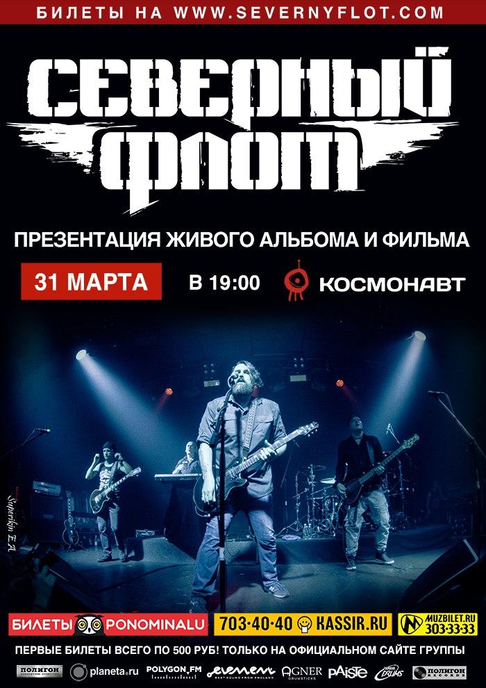 анонс концерта Северный Флот