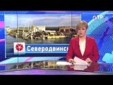 Малые города России. Северодвинск - город рыбаков и рыбачек