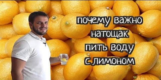 Зачем пить воду с лимоном натощак?