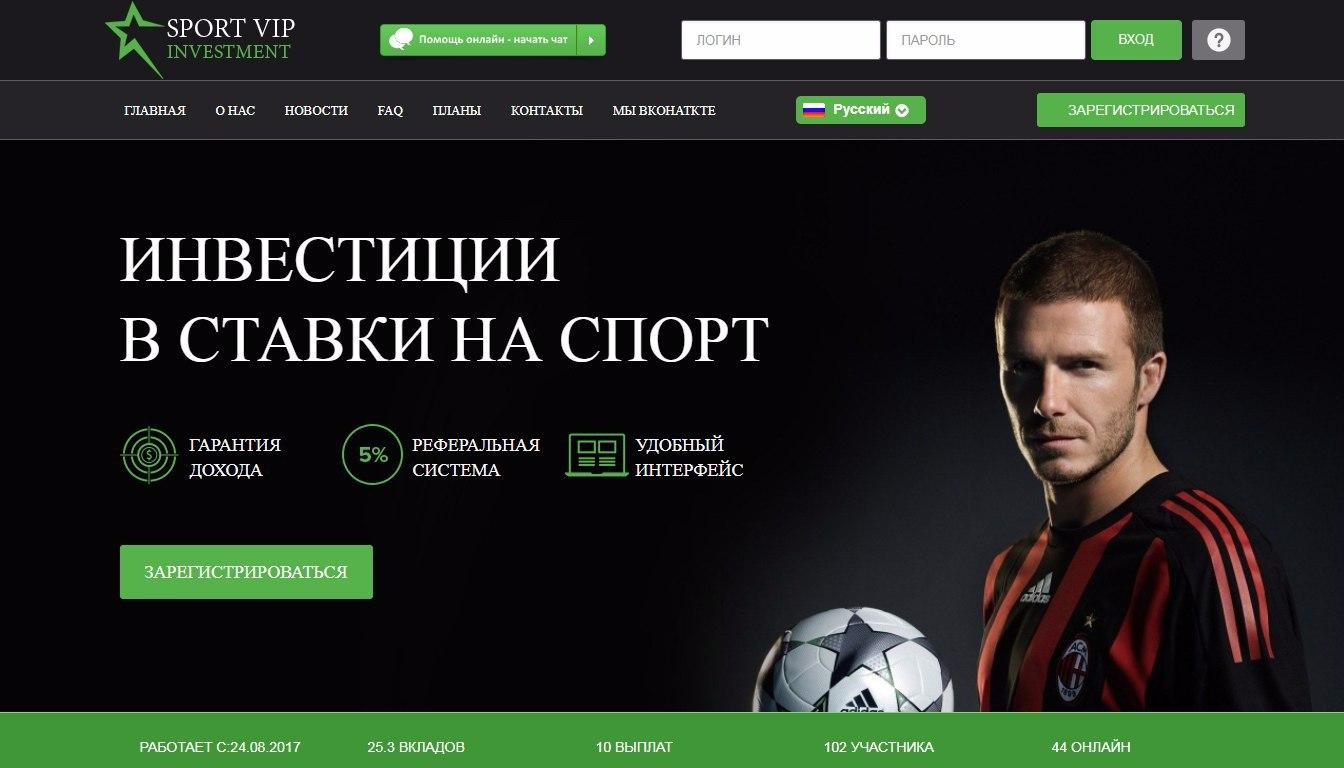 Постер к новости Sport Vip Investment
