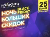 Ночь больших скидок в Новосити!